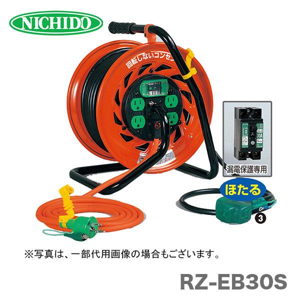 【オススメ】日動工業(株)電工ドラム RZ-EB30S