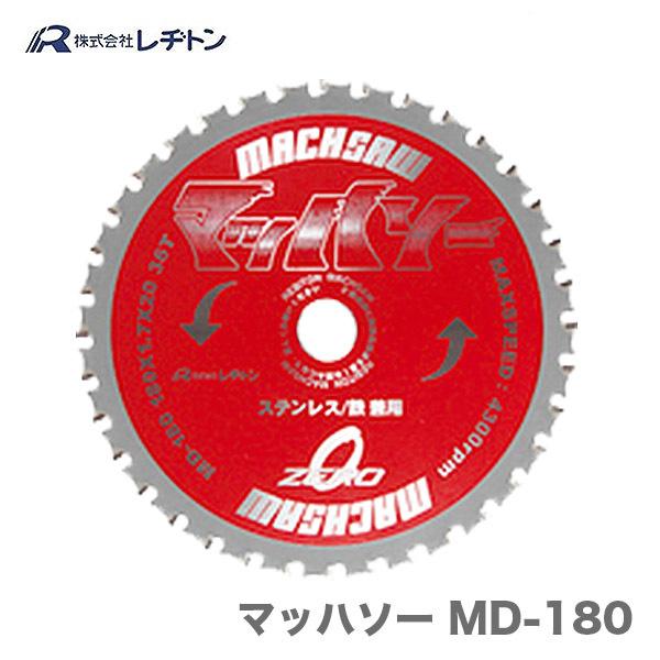 レヂトン マッハソー MD-180 180x1.7x20 購買 大特価 36T オススメ 新作販売