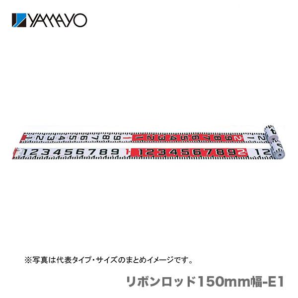 【オススメ】〈ヤマヨ〉リボンロッド150mm幅 150-E1 50m R15A50