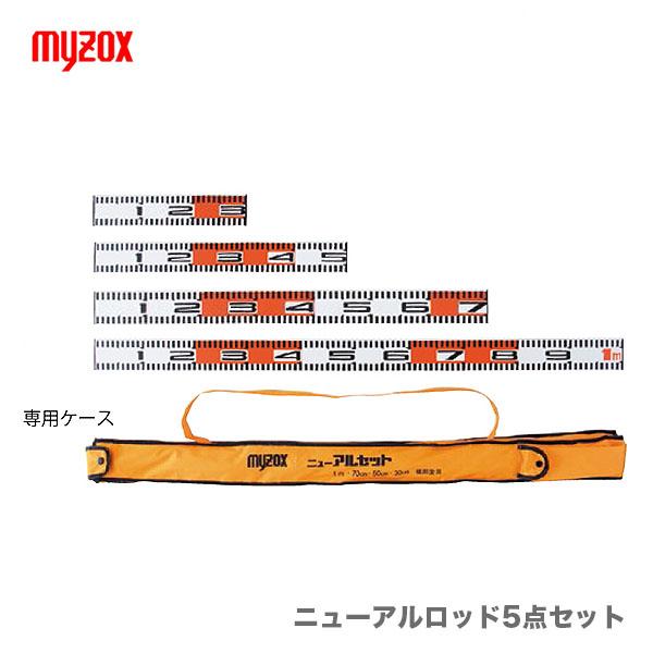 高級品 myzox ニューアルロッド5点セット 大幅値下げランキング 60mm幅 新品 マイゾックス NAR-5set