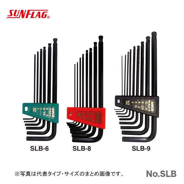 新亀製作所 6本組レンチセット 2.5~ 春の新作続々 8mm No.SLB-6 大放出セール 〈SUNFLAG〉6本組レンチセット 数量限定 オススメ