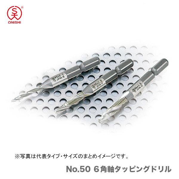 ONISH 大西工業 No.50 6角軸タッピングドリル M6×1.0 オススメ 〈大西〉No.50 新作アイテム毎日更新 日本最大級の品揃え