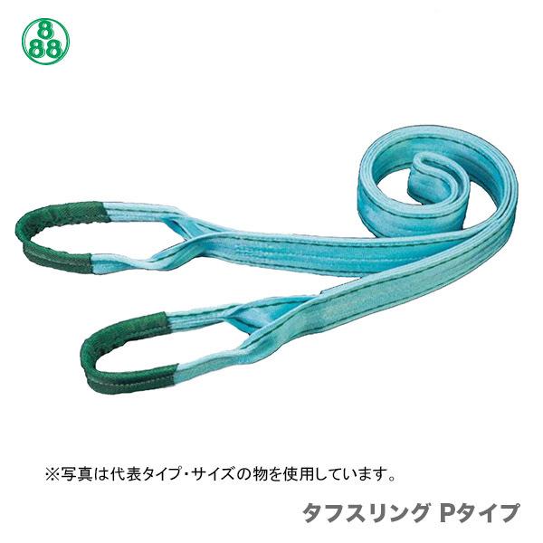 【オススメ】 〈田村総業〉 タフスリング PタイプIIIE 50mm×7.5m