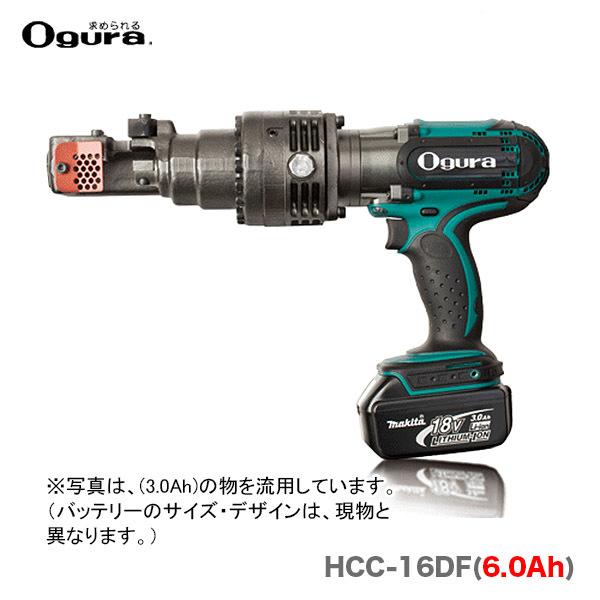 【オススメ】〈オグラ〉 充電式鉄筋カッター(コードレスバーカッター) HCC-19DF