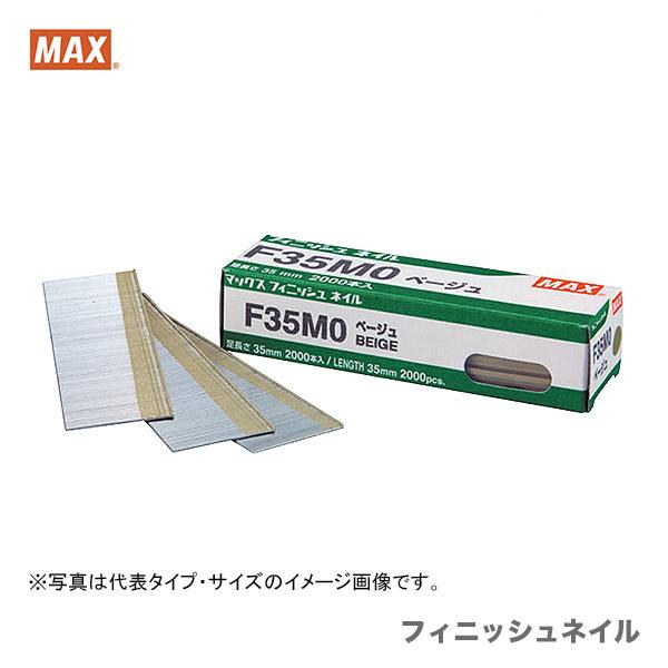 〈MAX〉フィニッシュネイル F30M0ダークベージュ 〔1箱 ※アウトレット品 3000本入〕 オススメ MAX フィニッシュネイル 限定特価 マックス 定価