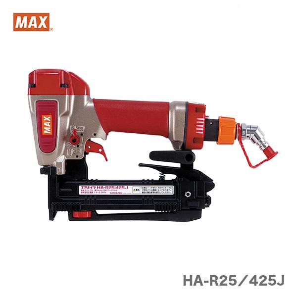 【オススメ】【限定特価】マックス 釘打機エアネイラ HA-R25/425J【送料無料】