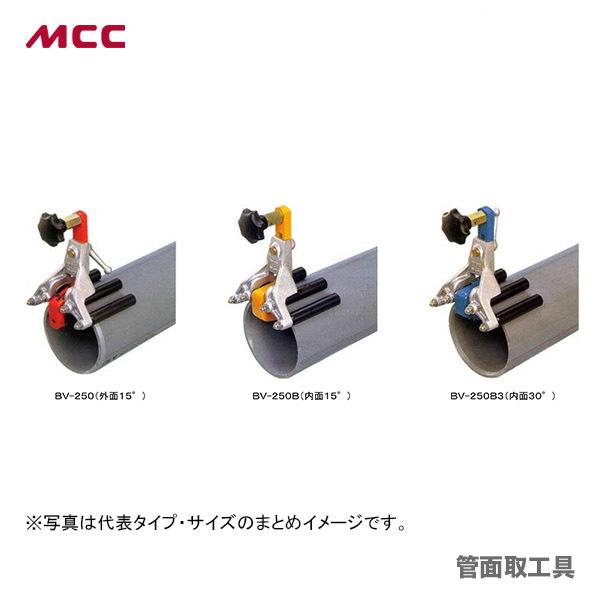 松阪鉄工所 塩ビ管面取工具 BV-250 新着商品 オススメ 〈MCC〉塩ビ管面取工具 予約販売 大注目