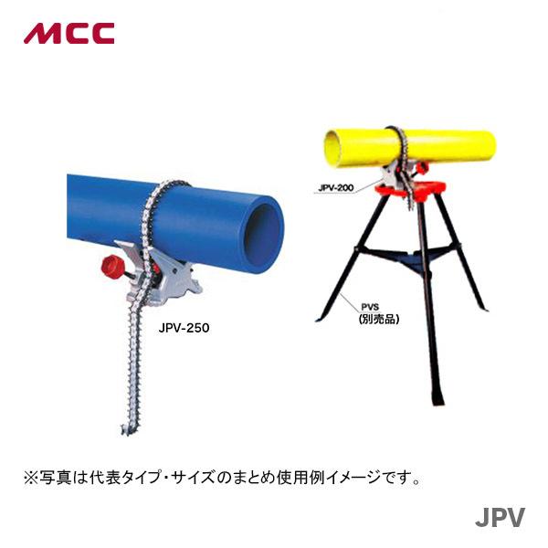 【オススメ】【新着商品】〈MCC〉樹脂管パイプバイス JPV-200