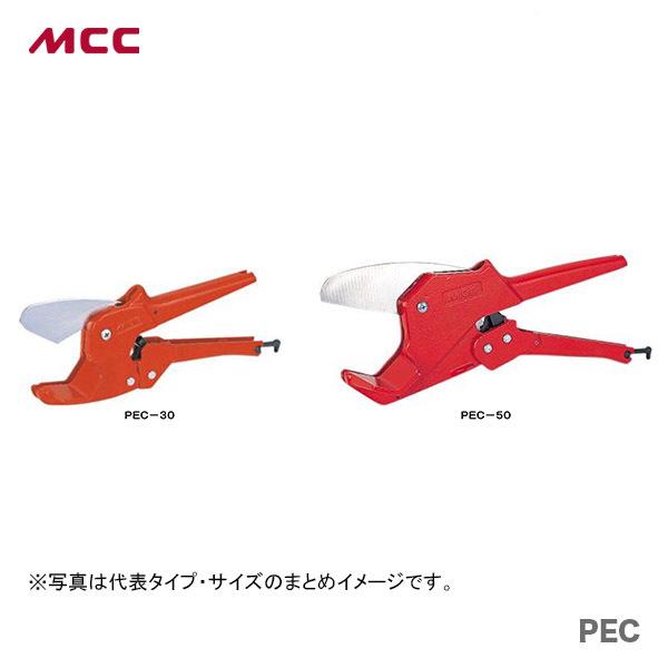 新作販売 松阪鉄工所 ポリエチレンハサミカッタ 送料0円 PEC-30 〈MCC〉ポリエチレンハサミカッタ オススメ 新着商品