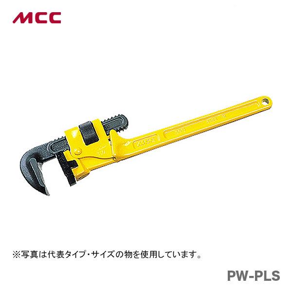 【オススメ】【新着商品】〈MCC〉パイプレンチ 被覆鋼管専用 PW-PLS35