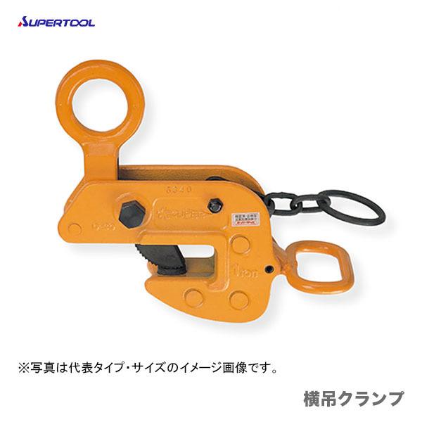 【超特価】【数量限定】【オススメ】〈スーパーツール〉横吊クランプ HLC-0.5H