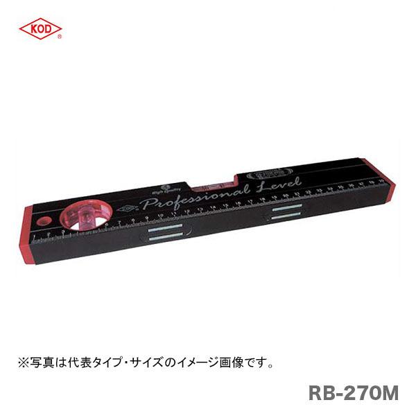 アカツキ製作所 アルミレベル 限定タイムセール 予約販売品 RB-270M 600mm 〈KOD〉 オススメ