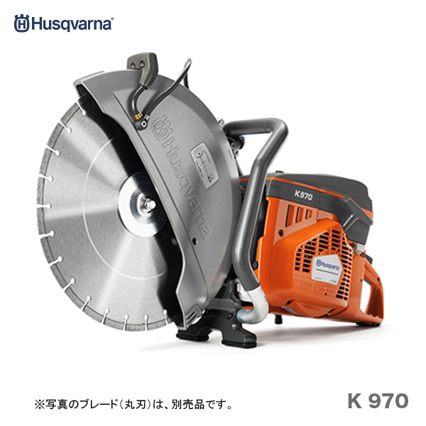 【ハスクバーナ】K970 パワーカッター 14インチ【送料無料】ハスク純正高級ブレード M620 14インチ(1枚)付き (※写真のブレードとは異なります。)