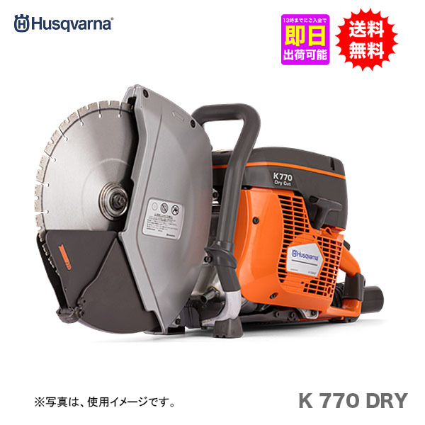 【ハスクバーナ】K770 DRY パワーカッター 【送料無料】ブレード別売