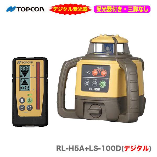 【送料無料】TOPCON / トプコン ローテーティングレーザー RL-H5A+LS-100D〈本体+デジタル受光器(三脚無し)〉【1年保証付】