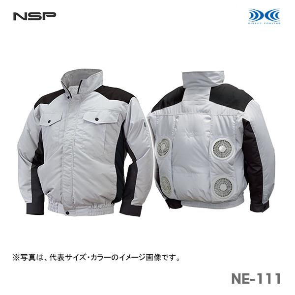 【新規取扱】〈NSP〉空調服 〔通常バッテリーセット〕NE-111A(ファン・通常バッテリー付き)【オススメ】