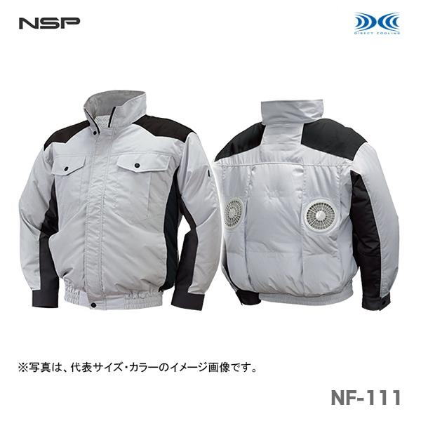 エヌ・エス・ピー 《NSPオリジナル空調服 》〔大容量バッテリーセット〕NF-111B(ファン・大容量バッテリー他、付属品同梱) 【新規取扱】〈NSP〉空調服 〔大容量バッテリーセット〕NF-111B(ファン・大容量バッテリー付き)【オススメ】