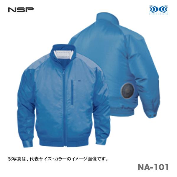 エヌ・エス・ピー 《NSPオリジナル空調服 》〔通常バッテリーセット〕NA-101A(ファン・通常バッテリー他、付属品同梱) 【新規取扱】〈NSP〉空調服 〔通常バッテリーセット〕NA-101A(ファン・通常バッテリー付き)【オススメ】