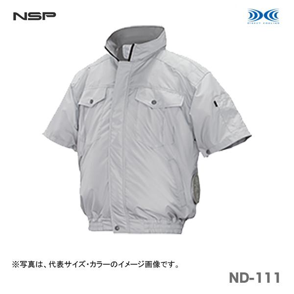 エヌ・エス・ピー 《NSPオリジナル空調服 》〔通常バッテリーセット〕ND-111A(ファン・通常バッテリー他、付属品同梱) 【新規取扱】〈NSP〉空調服 〔通常バッテリーセット〕ND-111A(ファン・通常バッテリー付き)【オススメ】