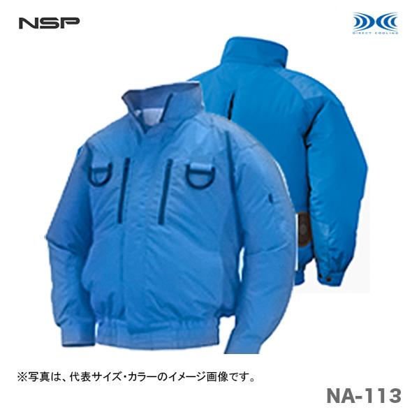 エヌ・エス・ピー 《NSPオリジナル空調服 》〔大容量バッテリーセット〕NA-113B(ファン・大容量バッテリー他、付属品同梱) 【新規取扱】〈NSP〉空調服 〔大容量バッテリーセット〕NA-113B(ファン・大容量バッテリー付き)【オススメ】
