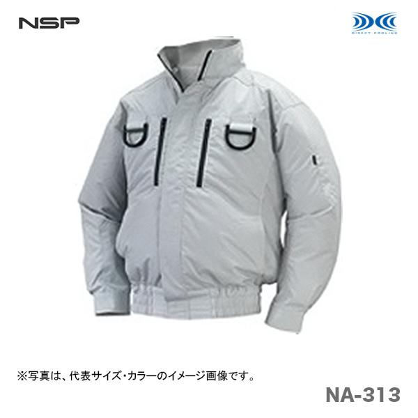 エヌ・エス・ピー 《NSPオリジナル空調服 》〔大容量バッテリーセット〕NA-313B(ファン・大容量バッテリー他、付属品同梱) 【新規取扱】〈NSP〉空調服 〔大容量バッテリーセット〕NA-313B(ファン・大容量バッテリー付き)【オススメ】