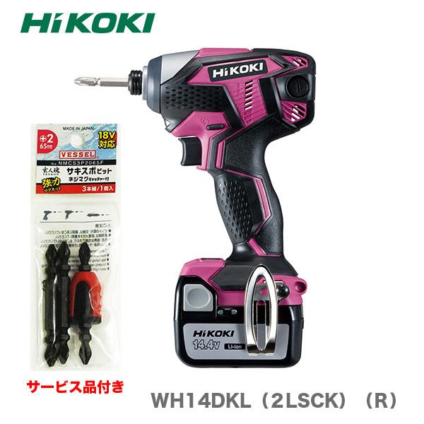 【ビット3本組付】HiKOKI  14.4V コードレスインパクトドライバー WH14DKL(2LSCK)(R)パワフルレッド【オススメ】