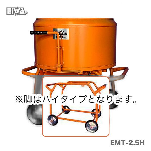 栄和機械工業 輸入 eiwa モルタルミキサー EMT-2.5H ツバ付 400W※こちらの商品は 支払を 代引不可 ご利用いただけません 〈栄和〉モルタルミキサー いつでも送料無料 400W 代金引換