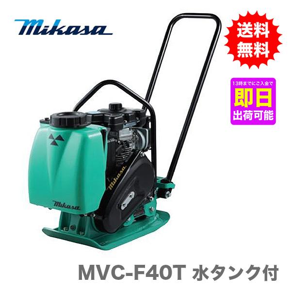 【代引不可】〈三笠産業〉プレートコンパクター MVC-F40T 水タンク付【新製品】