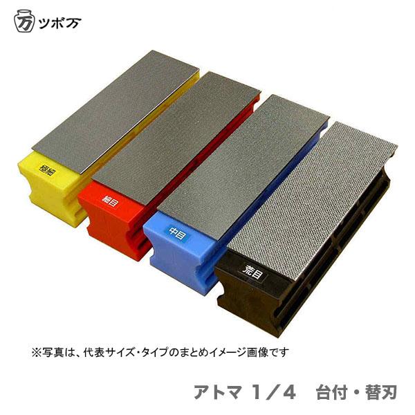 Tsuboman アトマ 1 4 替刃 平型 オススメ 極細目 〈ツボ万〉 激安価格と即納で通信販売 ATM1 4F-12C 2020 新作