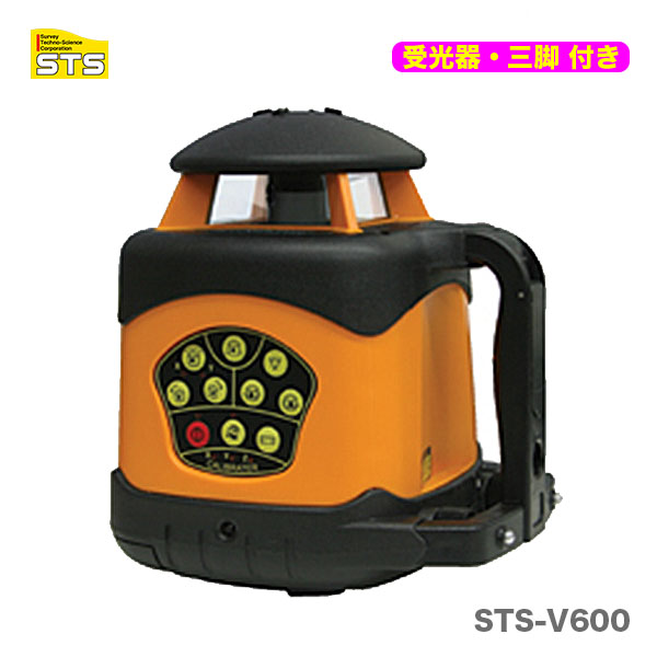 【オススメ】〈STS〉縦・横回転レーザーレベル  STS-V600(受光器、三脚付)