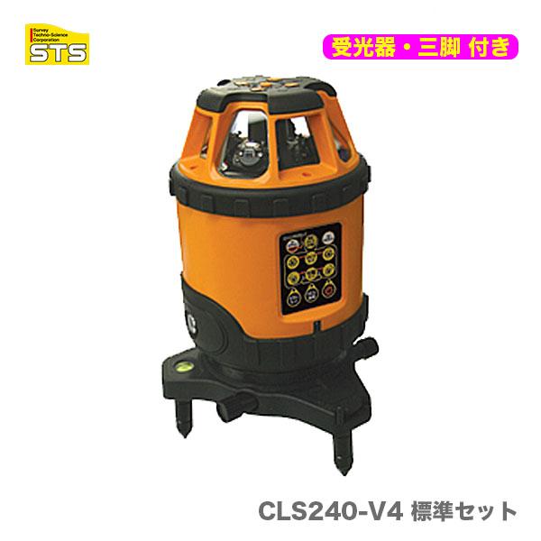 【オススメ】〈STS〉コンビネーションレーザー  CLS240-V4  標準セット (受光器、専用平面三脚付)