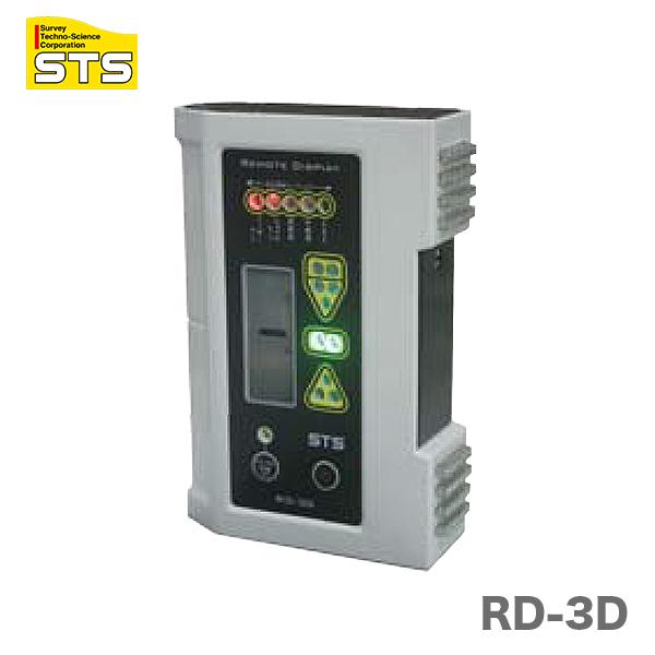 【オススメ】〈STS〉2軸傾斜インジケータ付マシンコントロール用オプション 無線式リモートディスプレイ RD-3D