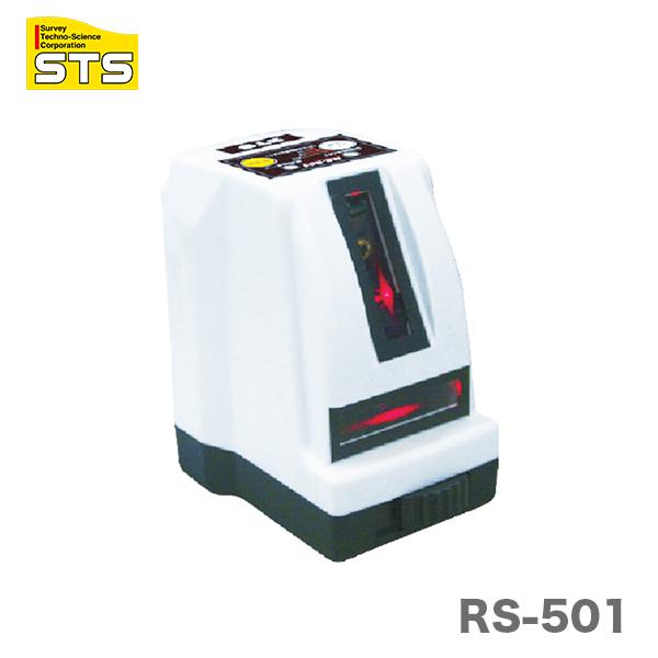 【オススメ】〈STS〉レーザー墨出器 S501シリーズ RS-501(本体)受光器は別売