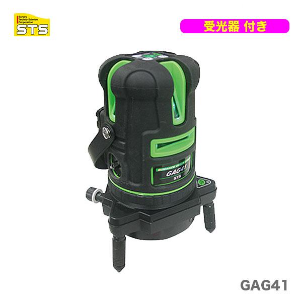 【オススメ】〈STS〉自動誘導グリーンレーザー墨出器 GAG41(専用誘導受光器GUSS41標準装備)