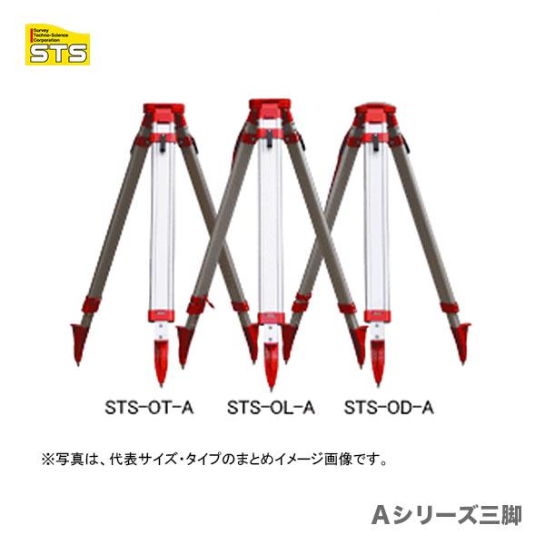 【オススメ】〈STS〉Aシリーズ三脚(オレンジ・レバータイプ) STS-OT-A(セオドライト,トータルステーション用)
