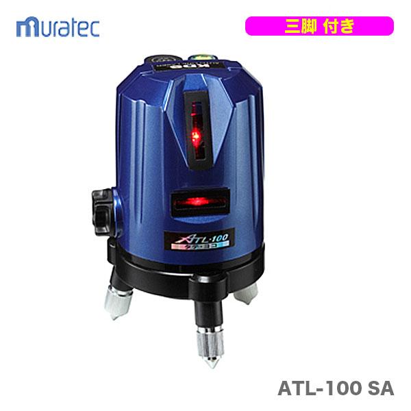 〈KDS〉レーザー墨出器ATL-100三脚付 ATL-100 SA