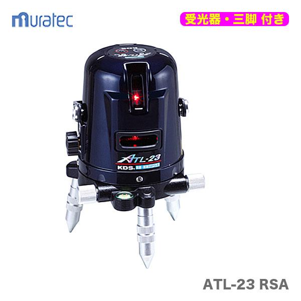 〈KDS〉レーザー墨出器ATL-23受光器・三脚付 ATL-23 RSA