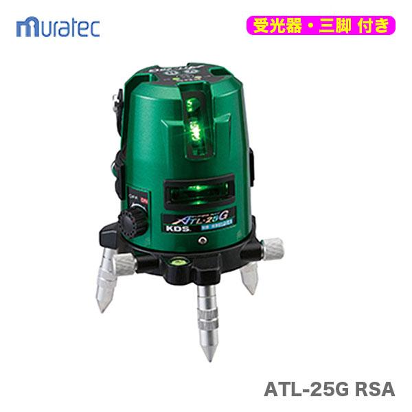 〈KDS〉スーパーレイ25G受光器・三脚付 ATL-25G RSA