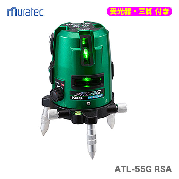 〈KDS〉スーパーレイ55G受光器・三脚付 ATL-55G RSA