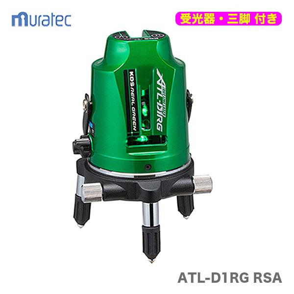 〈KDS〉ドットラインレーザーD1RG受光器・三脚付 ATL-D1RG RSA