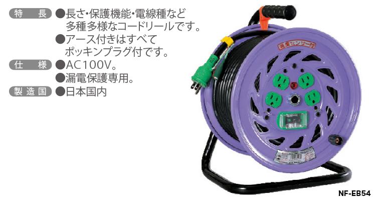 【超特価・新品・数量限定】日動工業(株)電工ドラム(標準型)アースブレーカー付 NF-EB54