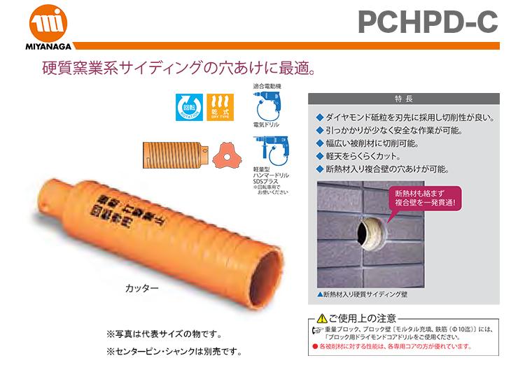 【超特価】【新品】【数量限定】ミヤナガ ハイパーダイヤコア/ポリカッター PCHPD160C