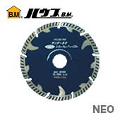 ハウスBM 新品未使用正規品 お得クーポン発行中 ダイヤモンドカッター サンダーネオ セグメントウェーブタイプ 数量限定 新品 〈ハウスビーエム〉ダイヤモンドカッター NEO-105
