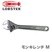 【超特価】【新品】【数量限定】〈ロブテックス〉モンキレンチ M600