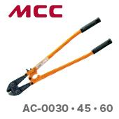 【新品】【数量限定】〈MCC〉アングルカッタ AC-0060