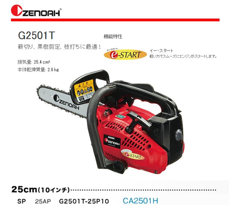 【ハスクバーナ・ゼノア】ゼノア チェンソー こがる君 G2501T-25P10【数量限定価格】【送料無料】