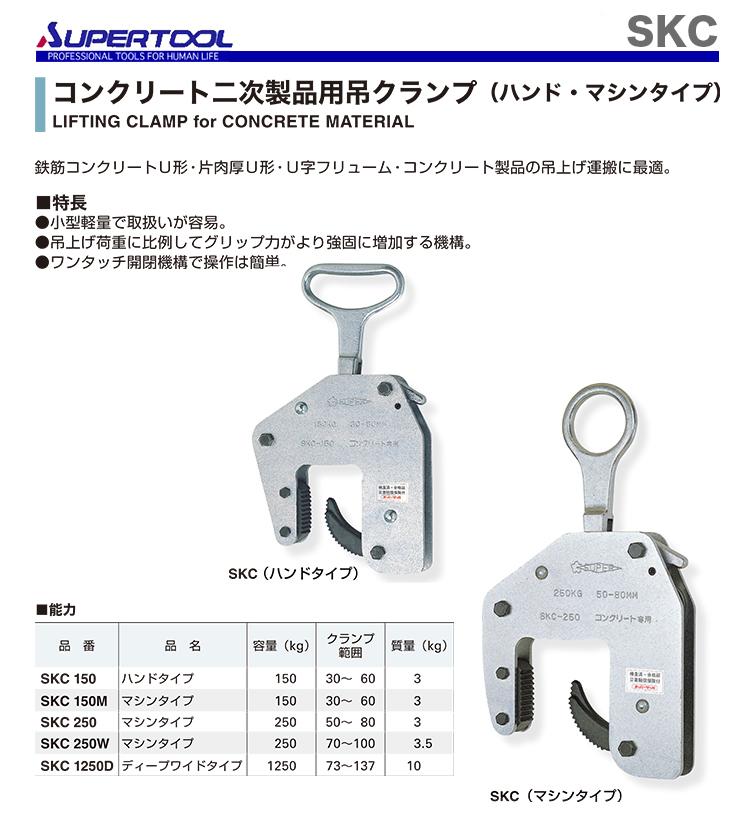 【超特価】【数量限定】【オススメ】〈スーパーツール〉コンクリートクランプ SKC-150M