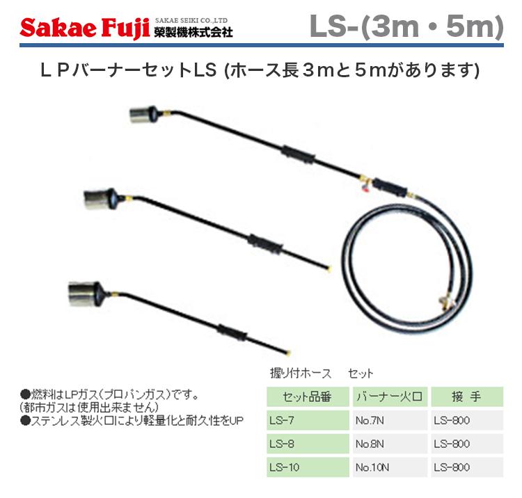 【5セット限定】【オススメ】〈榮製機〉 LPバーナーセット LS-8(5m)