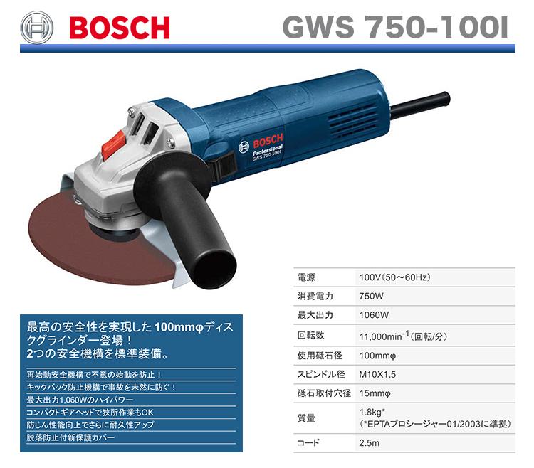 【新入荷】【数量限定価格】〈ボッシュ〉ディスクグラインダー GWS 750-100 1【オススメ】