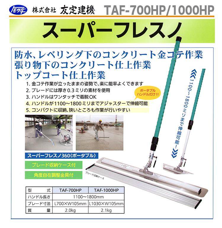【超特価】【オススメ】〈トモサダ〉スーパーフレスノ360 TAF-1000HP(収納ケース付)